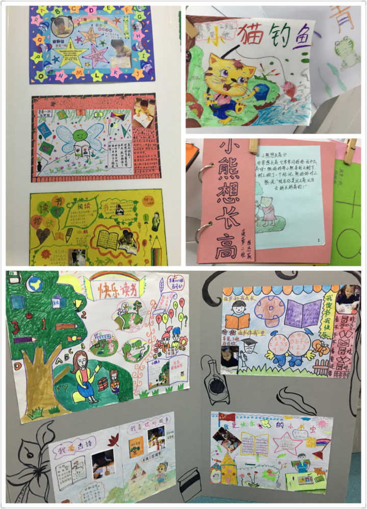"""金安幼儿园""""读书月——亲子绘本,海报""""创意制作评比"""